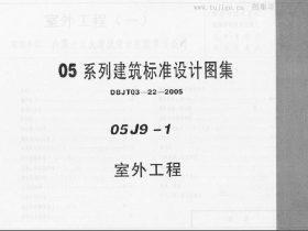 05J9-1 室外工程 图集下载