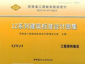 12YJ1 工程用料做法 免费下载