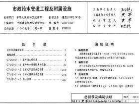 07MS101 1~5 市政给水管道工程及附属设施 免费下载